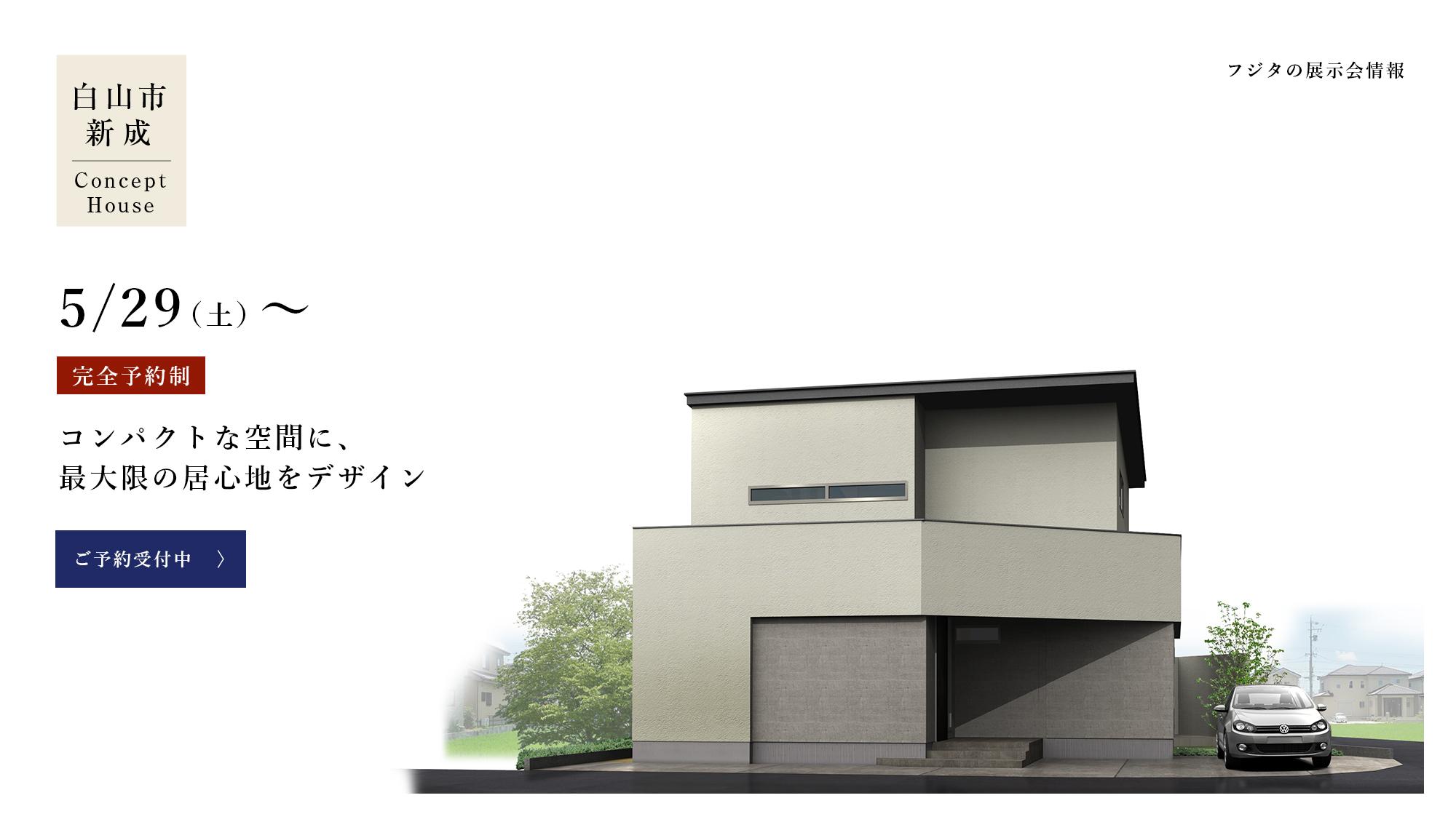 コンセプトハウス 白山市新成モデル