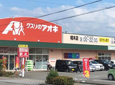 クスリのアオキ相木店