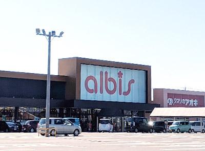 アルビス北安田店